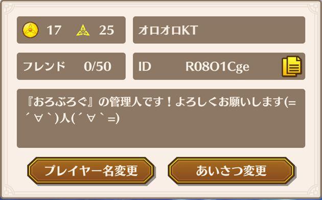 魂の絆:戦友ID