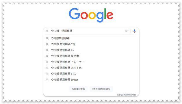 Google検索【ウマ娘 特別移籍】