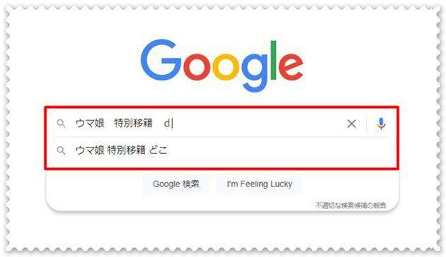 Googleで検索『ウマ娘 特別移籍 b』