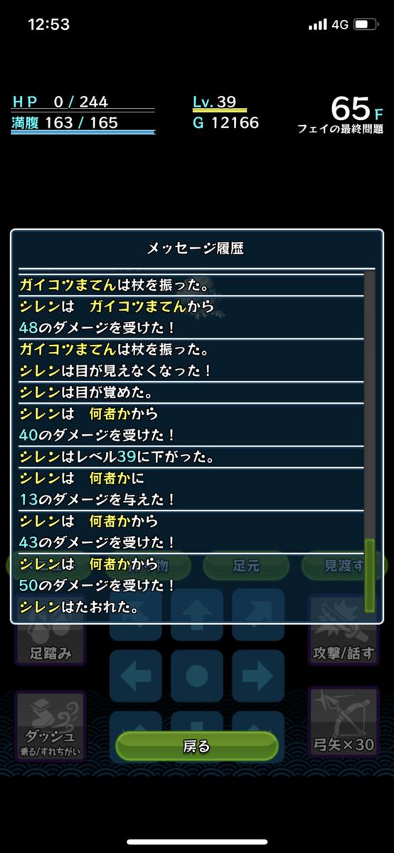 f:id:orshibuya0926:20200914190534p:plain