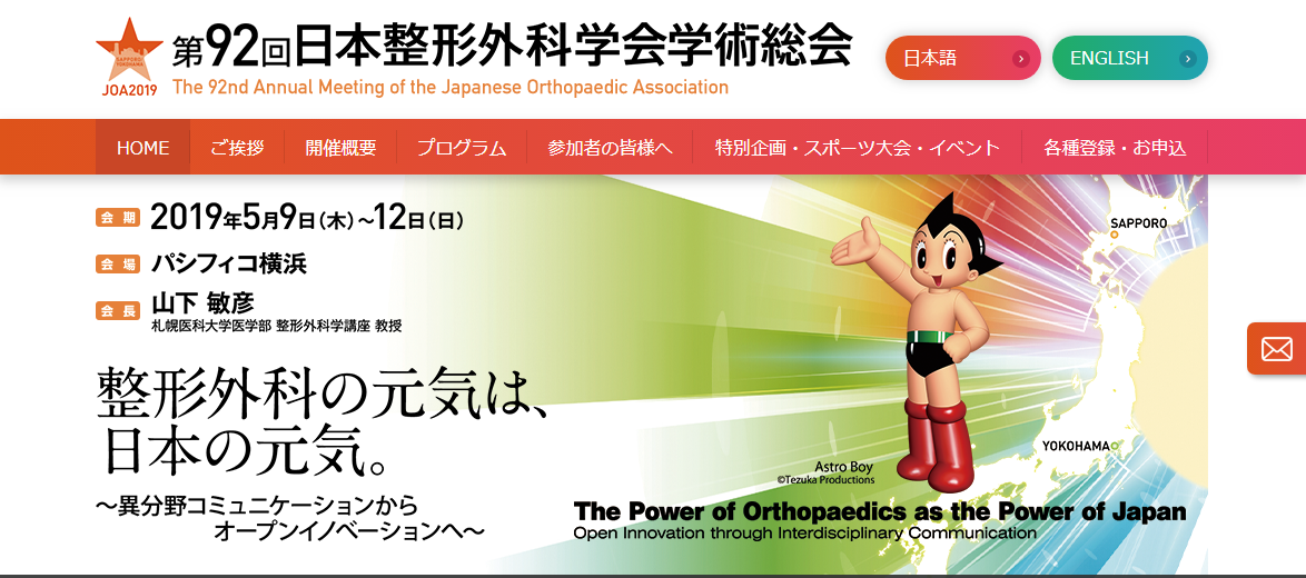 f:id:orthopaedicrheumatologist:20190510184756p:plain