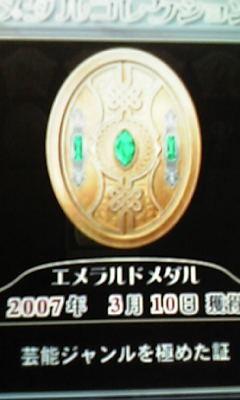 エメラルドメダル