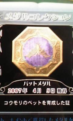 バットメダル