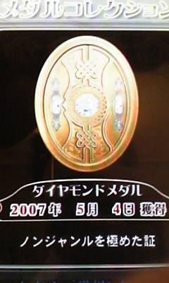 ダイヤモンドメダル
