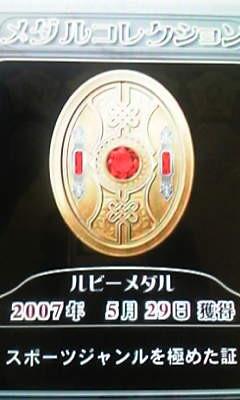 ルビーメダル