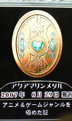 アクアマリンメダル