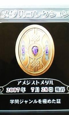 アメジストメダル