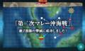 第二次マレー沖海戦勝利
