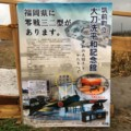 大刀洗平和記念館ポスター