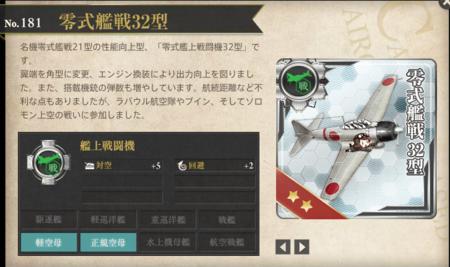 零戦32型
