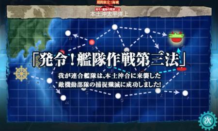 発令!艦隊作戦第三法作戦成功!