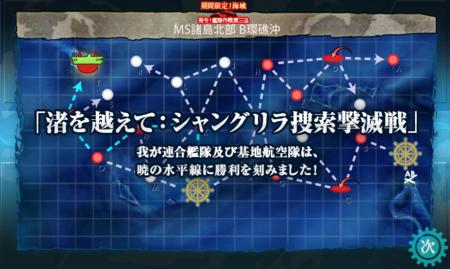シャングリラ捜索撃滅戦勝利