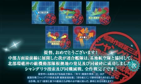 艦隊作戦第三法シャングリラ捜索撃滅戦全作戦完了