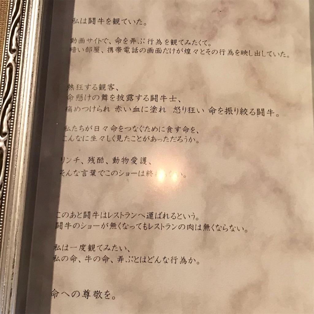 f:id:oryokobo:20190421182423j:image
