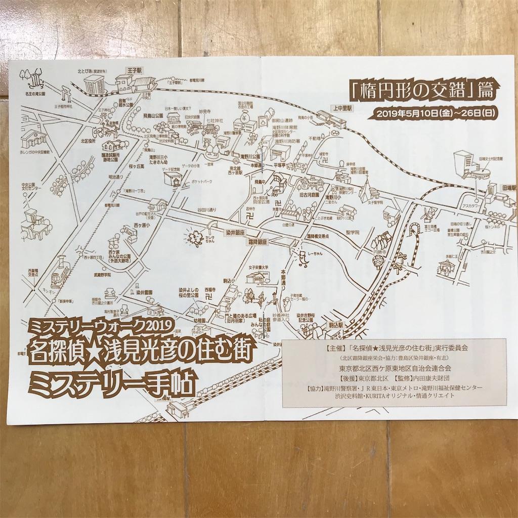 f:id:oryokobo:20190519102126j:image