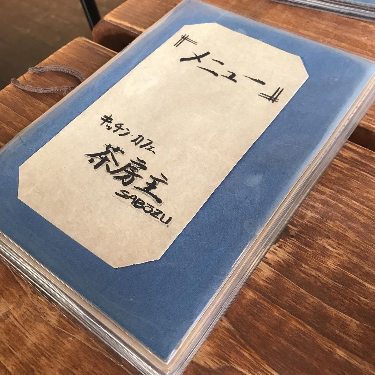 f:id:oryokobo:20190916154502j:plain