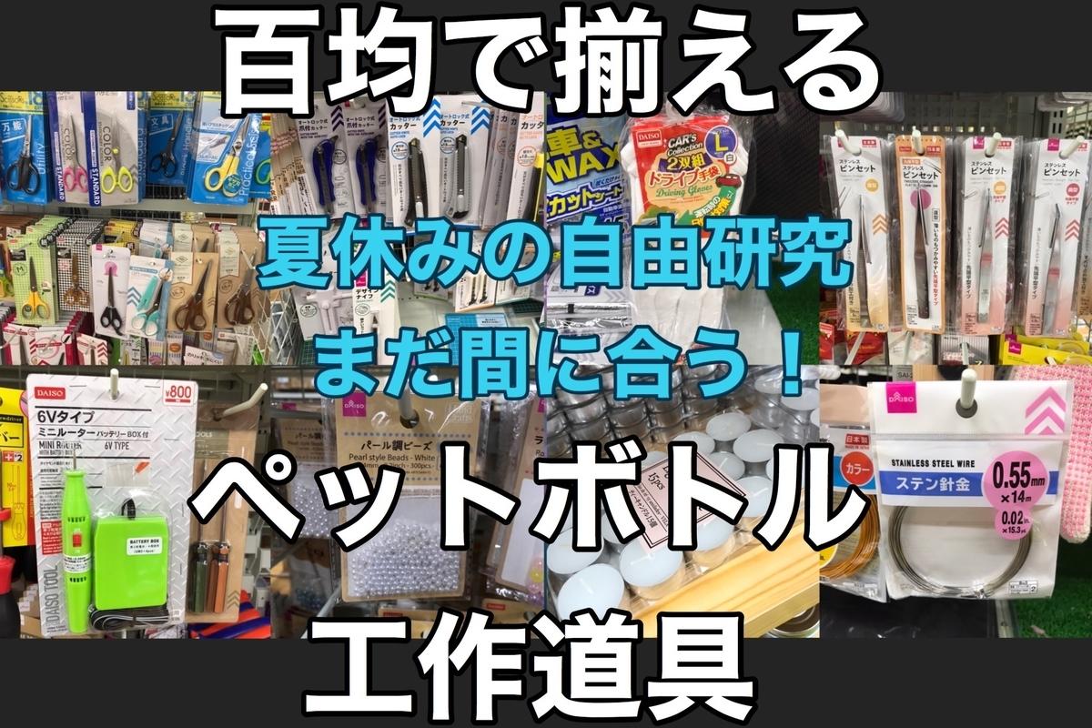 f:id:oryokobo:20200809153315j:plain