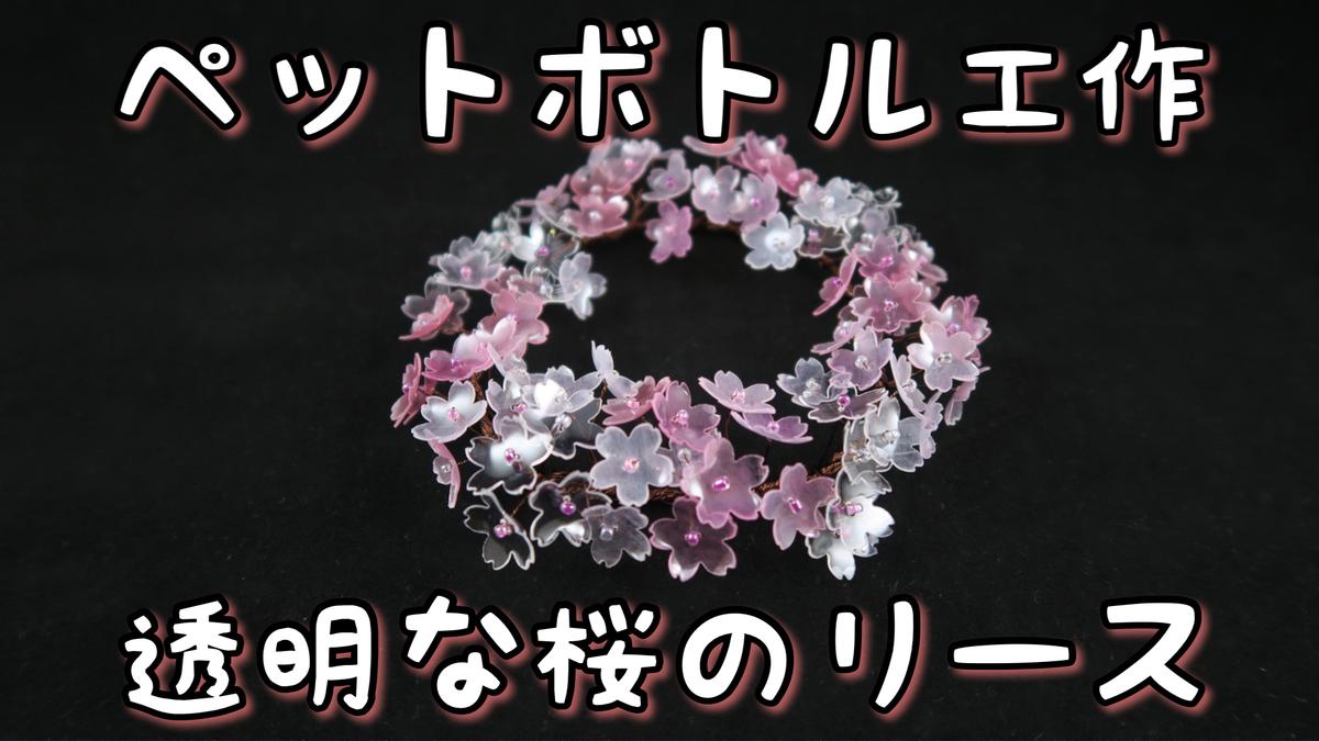 f:id:oryokobo:20210221205102j:plain
