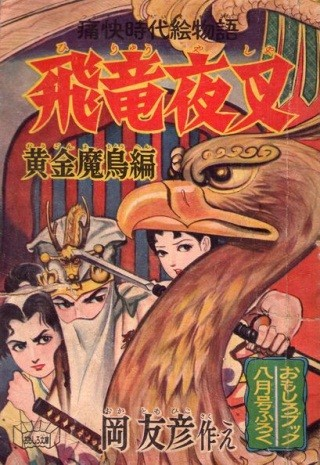 飛竜夜叉 黄金魔鳥編 おもしろブック1955年8月号付録 岡友彦