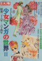 別冊太陽 子どもの昭和史 少女マンガの世界Ⅱ【昭和38年~64年】