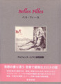 ベル・フィーユ アルフォンス・イノウエ銅版画集
