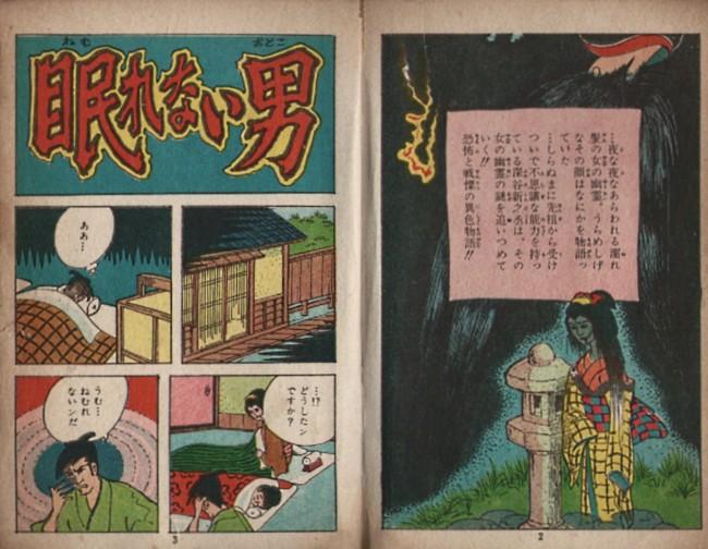 濡れ髪灯篭 湧井和夫 カラーページ