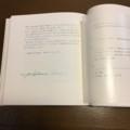 ALPHONSE INOUE EX LIBRIS CATALOGUE RAISONNE サイン