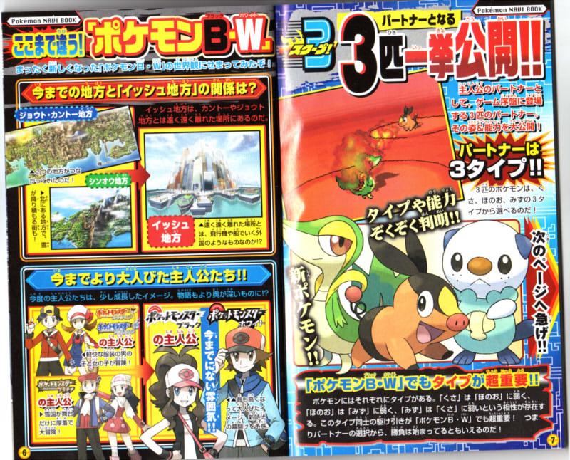 f:id:orz-pokemon:20100512233635j:image