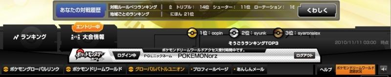 f:id:orz-pokemon:20101111163634j:image