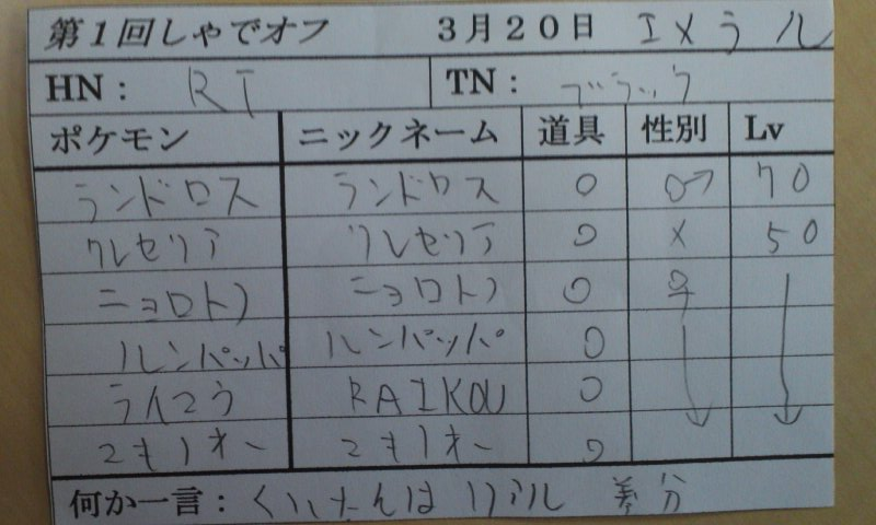 f:id:orz-pokemon:20120320114041j:image