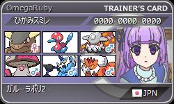 f:id:orz-pokemon:20150914225324p:image