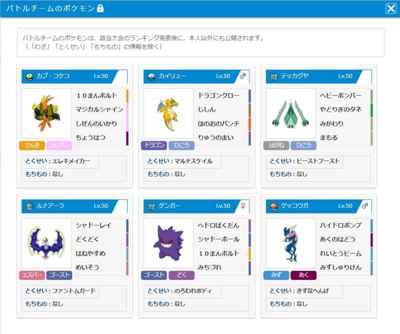 f:id:orz-pokemon:20161219211550j:image