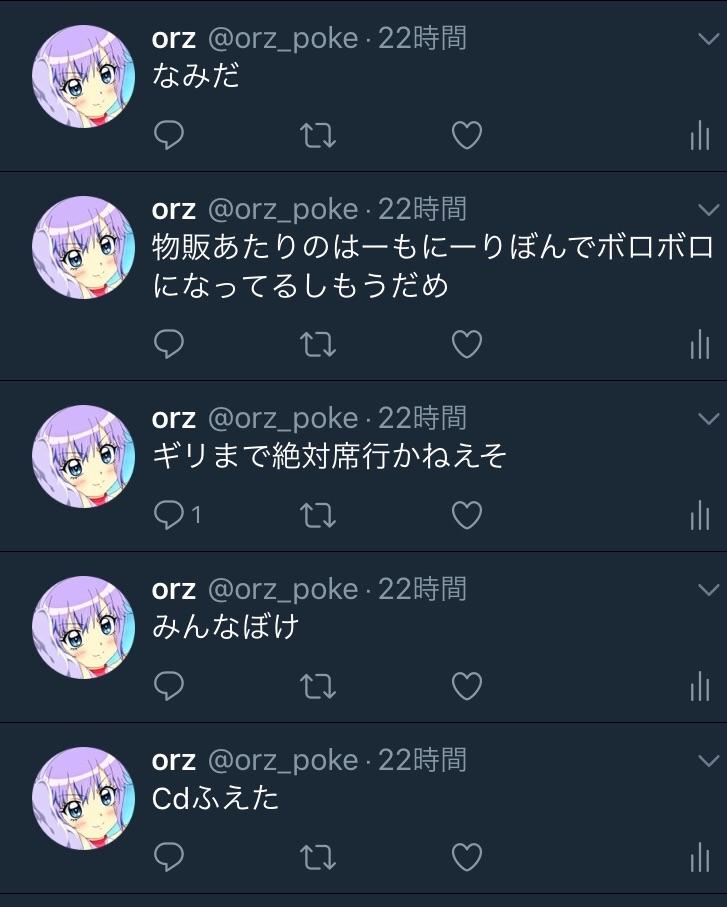 f:id:orz-pokemon:20171203172020j:image