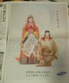 20080421_[読売新聞]_日本サムスン広告_「未来を創る、友」