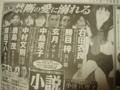 20080422_[読売新聞]_『小説現代』広告_山本タカト氏描く妖艶な女子高生