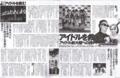 2009 BUBUKA? ライムスター宇多丸×堀越日出男 「アイドルを救え」 AKB48関