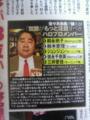 佐々木会長の選ぶ「世間がもっと注目すべきハロプロメンバー」
