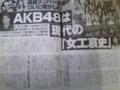 週刊文春「AKB48は現代の『女工哀史』」