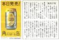 20091006「読売新聞」編集手帳と横の広告が中川昭一氏を追悼する