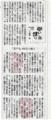 2008年09月23日(月) 読売新聞 社会欄/糞みたいな論旨のすり替えと飛躍