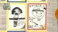 20100618 NHK総合「あさイチ」より 恐ろしい読者投稿イラスト