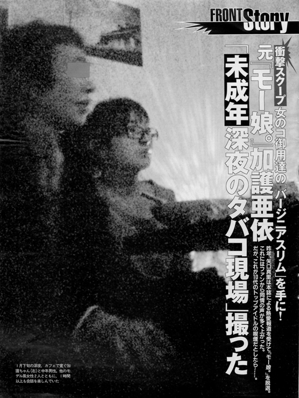 フライデー(2006/2/24)より 「加護亜依 「深夜のタバコ現場」」記事1