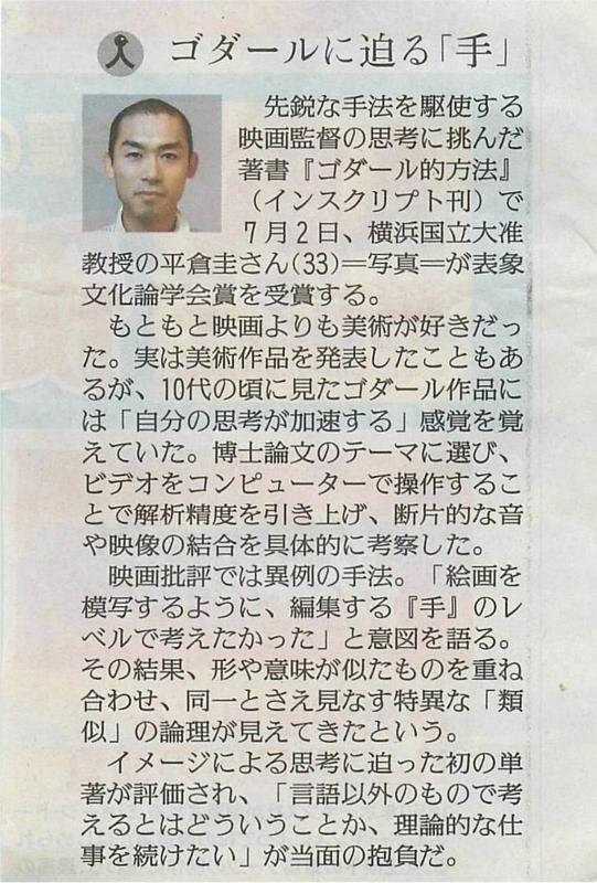 110630 [読売新聞] 平倉圭『ゴダール的方法』関連記事