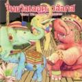 "L?K?O ""Thai Village Classics""(2009)"