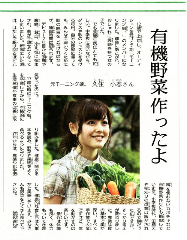 20110404 読売新聞(朝刊) 久住小春