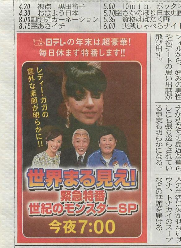 世界まる見え 緊急特番 世紀のモンスターSP feat. Lady GaGa