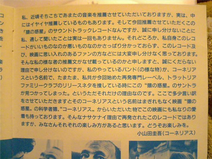 『猿の惑星』サントラ再発に際して/小山田圭吾