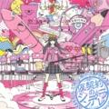 [CDジャケット][私立恵比寿中学] 20120505 仮契約のシンデレラ (通常盤)