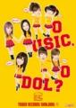 "[Berryz工房]TOWER RECORDS ""NO MUSIC, NO IDOL?""キャンペーン 第16弾 Berryz工房"