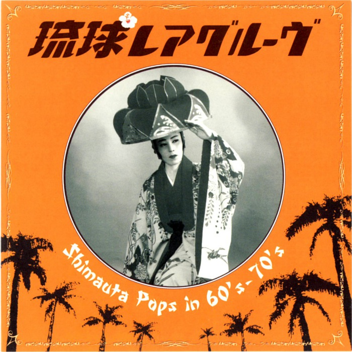 V.A. - 琉球レアグルーヴ Shimauta Pops in 60's-70's (2003)
